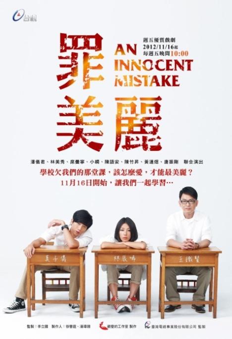 an-innocent-mistake-2012-1