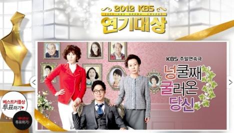 800px-2012_KBS_Drama_Awards-p1