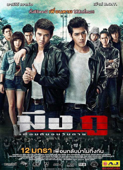 alamat untuk  film thailand romantis